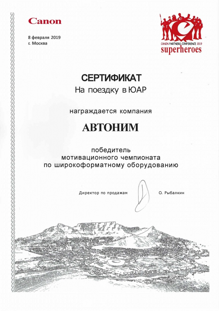Сертификат в ЮАР 1.jpg